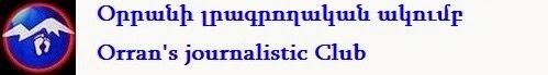 Orran's journalistic Club
