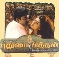 Watch Pudhumai Pithan (1998) Tamil Movie Online
