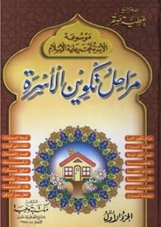 موسوعة الأسرة تحت رعاية الإسلام - عطية صقر ( 6 مجلدات )