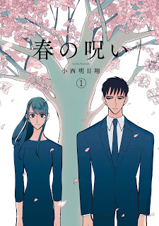 Haru No Noroi 2/2 Tomos [Manga][Español][MEGA-USERSCLOUD]