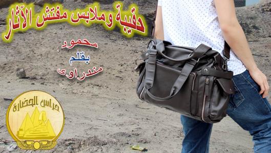 حقيبة وملابس مفتش الآثار إعداد الآثارى محمود مندراوى