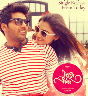 Young Marriage Couple Must Watch Raja Rani