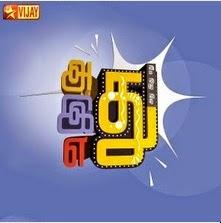 AThu Ithu Ethu 23-08-14 -Vijay Tv