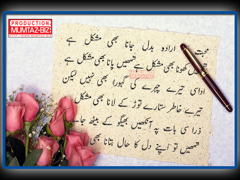 love poems in urdu. in urdu. love poems urdu