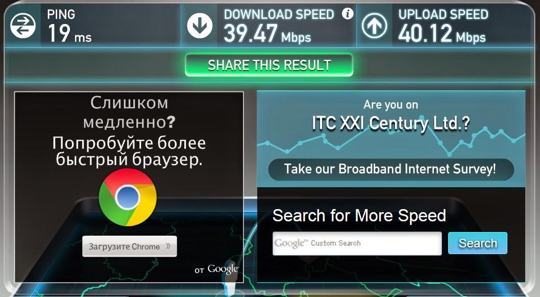 Как сделать интернет быстрее для телефонов