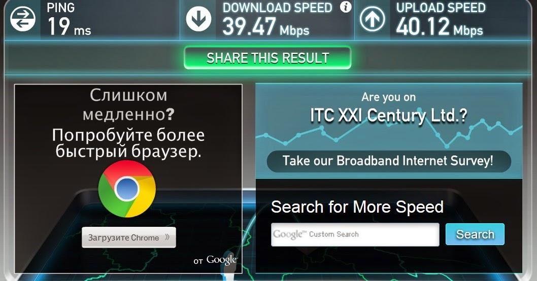 Как сделать быстрый в интернете 222
