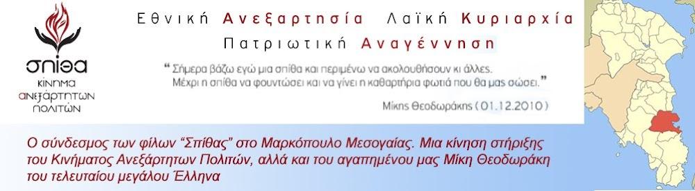 ΣΠΙΘΑ ΜΑΡΚΟΠΟΥΛΟΥ - ΚΙΝΗΣΗ ΑΝΕΞΑΡΤΗΤΩΝ ΠΟΛΙΤΩΝ