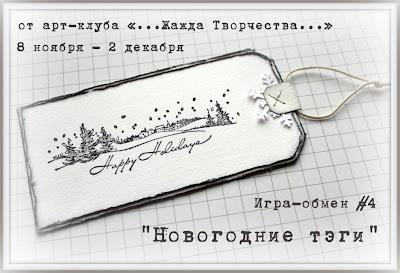 """Игра-обмен """"Новогодние тэги"""""""