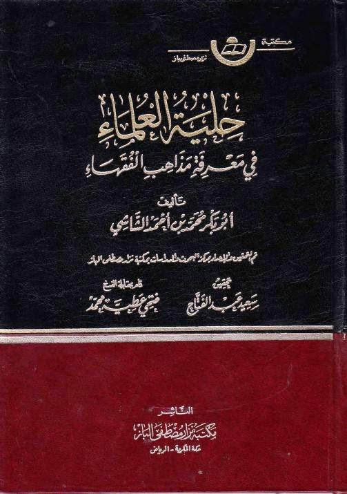 حلية العلماء في معرفة مذاهب الفقهاء - أبو بكر القفال الشاشي