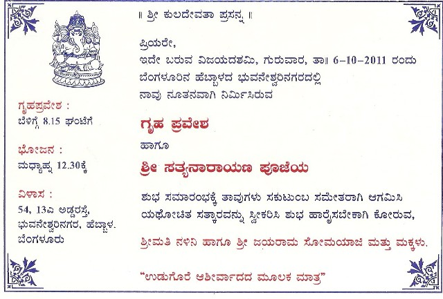 Housewarming Invitation Wordings In Kannada Best Custom