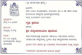 Housewarming Invitation In Kannada Southernsoulblog Com
