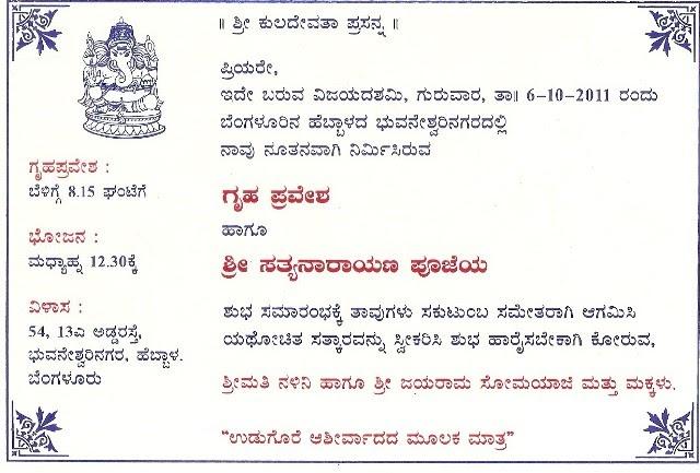 Gruhapravesam Cards In Kannada Best Custom Invitation Template