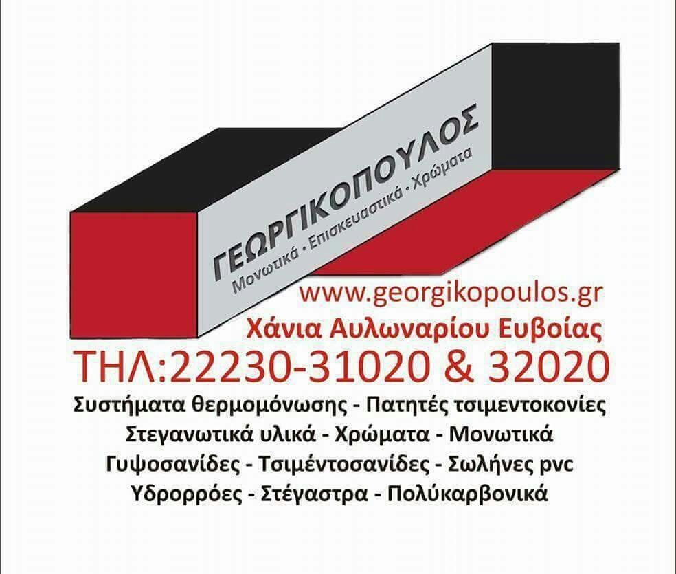 ΓΕΩΡΓΙΚΟΠΟΥΛΟΣ