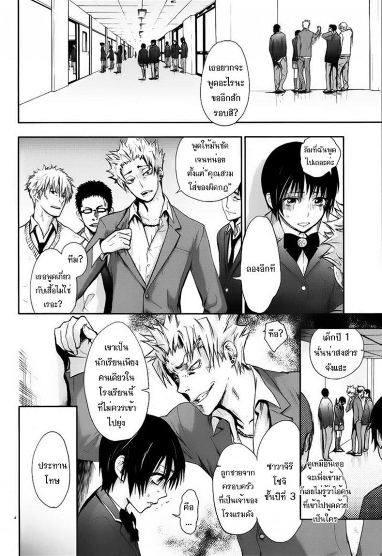 อ่านการ์ตูน Kyokou no Ou 1 ภาพที่ 4