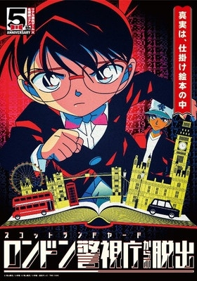 Detective Conan: The Bomb Demon That Came From the Picture Book
