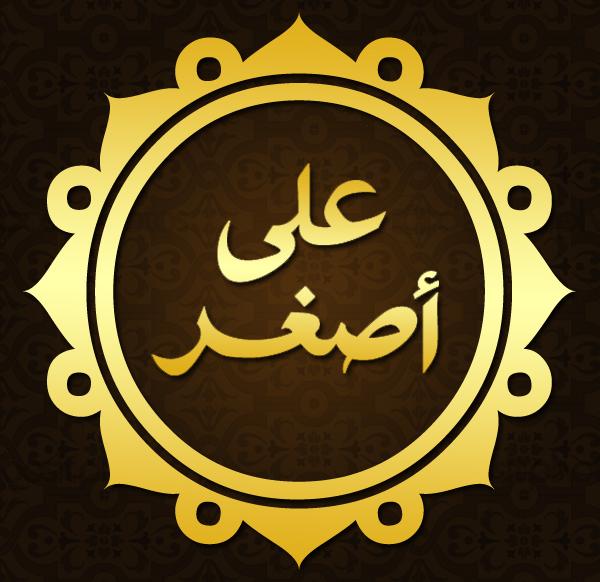 Hazrat Ali Asghar