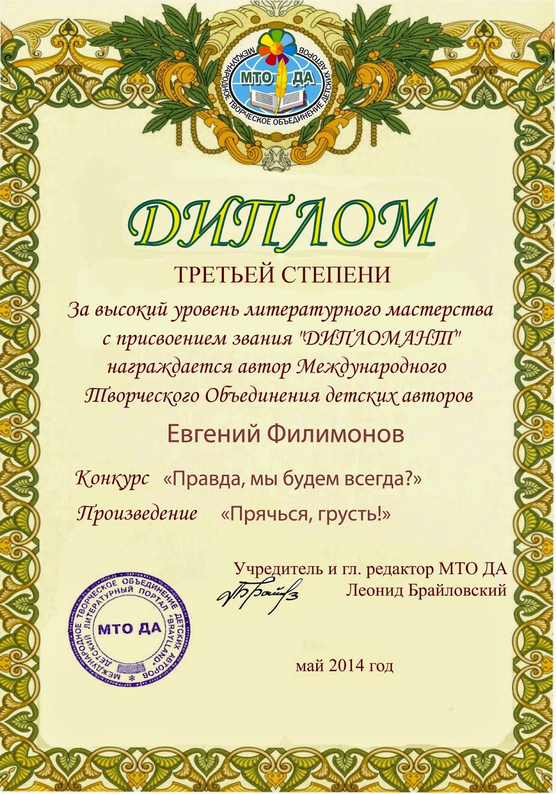 МТО ДА - диплом третьей степени