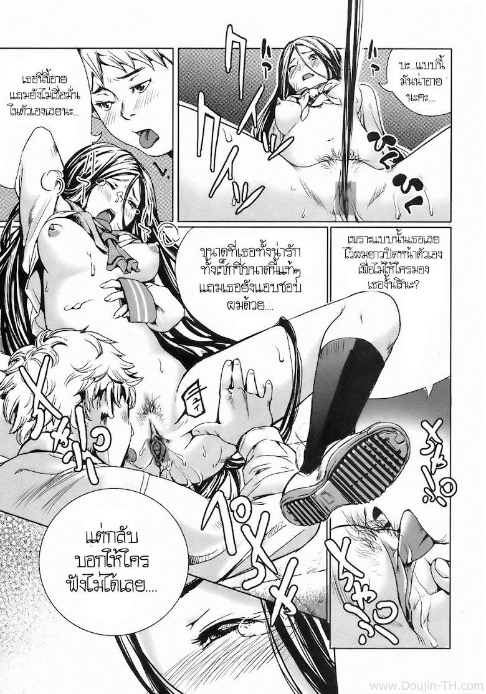 หญิงสาวที่น่าเป็นห่วง - หน้า 11