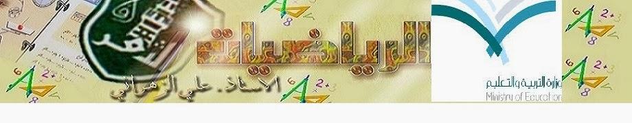 الرياضيات للأستاذ علي الزهراني
