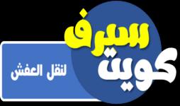 كويت سيرف لنقل العفش بالكويت