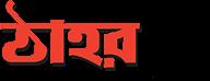 Naya Thahor