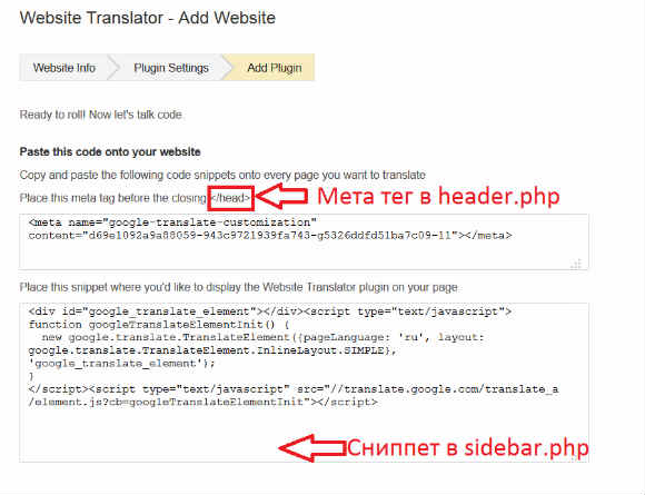 Website Translator - код для сайта