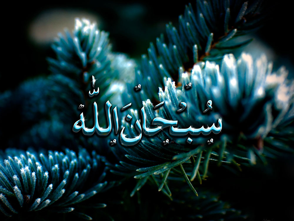 Islamic Wallpapers Wallpaper Subhanallah