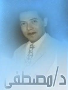 """"""" أبي الروحي """" د.مصطفى محمود"""