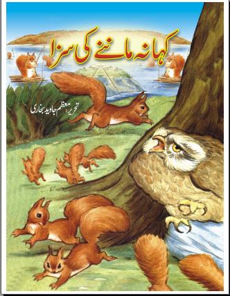 14 Saal Bachi Ki Chudai Story Urdu | adanih.com