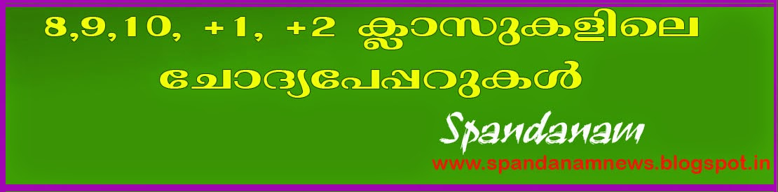 Worksheet Maths Malayalam Questions spandanam question papers papers