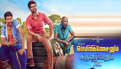 Gemini Ganesanum Suruli Rajanum Movie Online