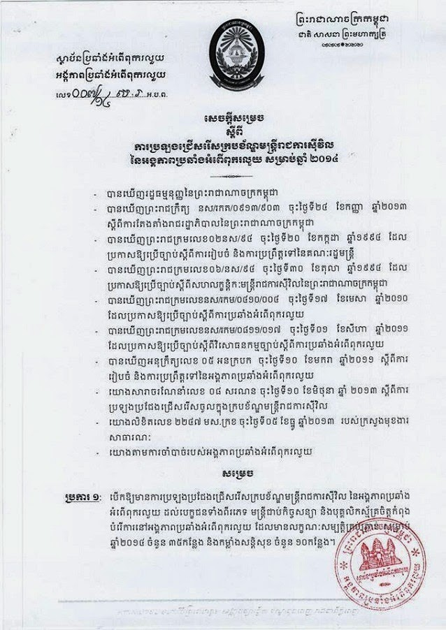 http://www.cambodiajobs.biz/2014/04/45-positions-anti-corruption-unit-acu.html