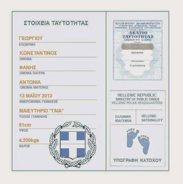 http://www.mamadoistories.gr/2015/02/dora-gennisis-vaptisis-pistopoiitiko-se-kamva_1.html