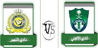 مشاهدة مباراة,الرياضية السعودية 1,الاهلى,النصر,كأس خادم الحرمين الشريفين,بث مباشر,Al Ahly,Al Nasar,