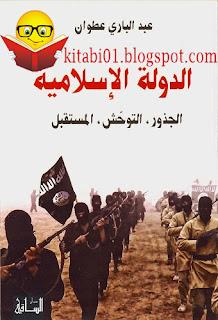 تحميل كتاب الدولة الاسلامية - الجذور - التوحش - المستقبل PDF