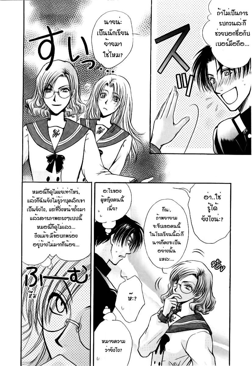 อ่านการ์ตูน Kakumei no Hi 8 ภาพที่ 12