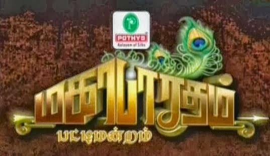 Vijay Tv Special Show – Mahabharatham Pattimandram 14-10-2013