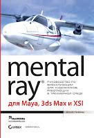 Книга «Mental ray для Maya, 3ds max и XSI»