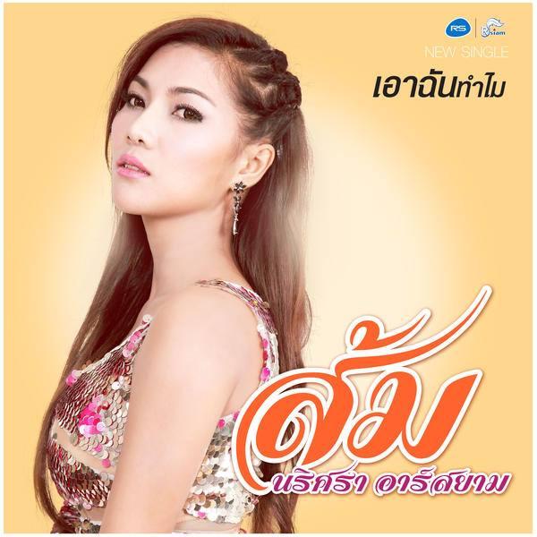 Download เอาฉันทำไม – ส้ม นริศรา อาร์ สยาม + (Backing Track) 4shared By Pleng-mun.com