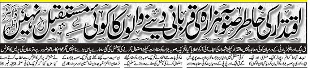 Tehreek e Soba Hazara latest news