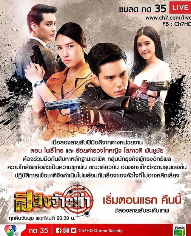 Cuộc Chiến Trong Bóng Tối - Saming Jao Tha