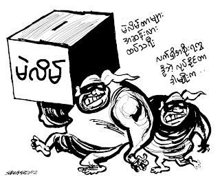 Cartoon Saw Ngo – မဲဆိုုတာ လိမ္ဖိုု႔၊ အာဏာဆိုုတာ သိမ္းဖိုု႔