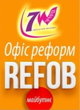 REFOB - реформи в освіті
