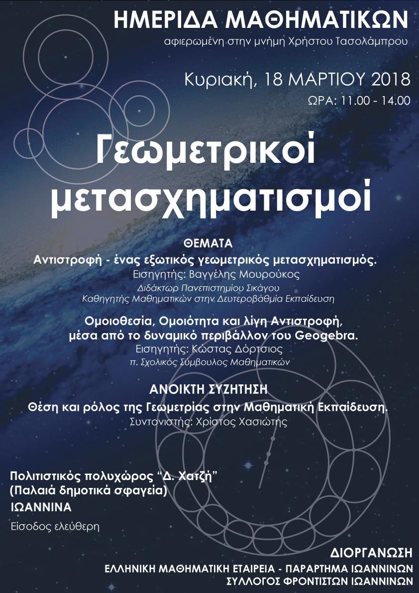 Ημερίδα Μαθηματικών - Γεωμετρικοί Μετασχηματισμοί