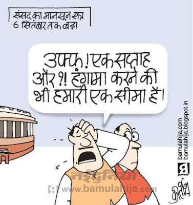 parliament, indian political cartoon, loksabha, congress cartoon, opposition, scam, corruption cartoon, corruption in india