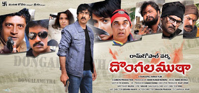 Dongala_Muta_Movie_Photo
