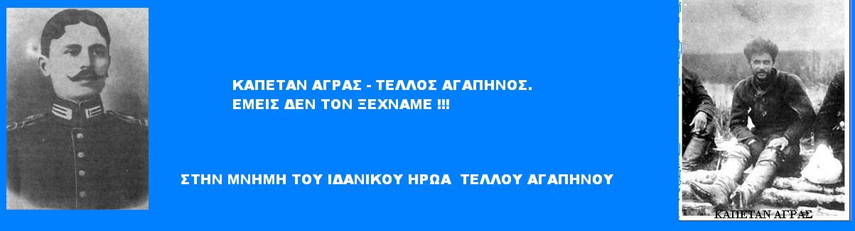 ΚΑΠΕΤΑΝ ΑΓΡΑΣ