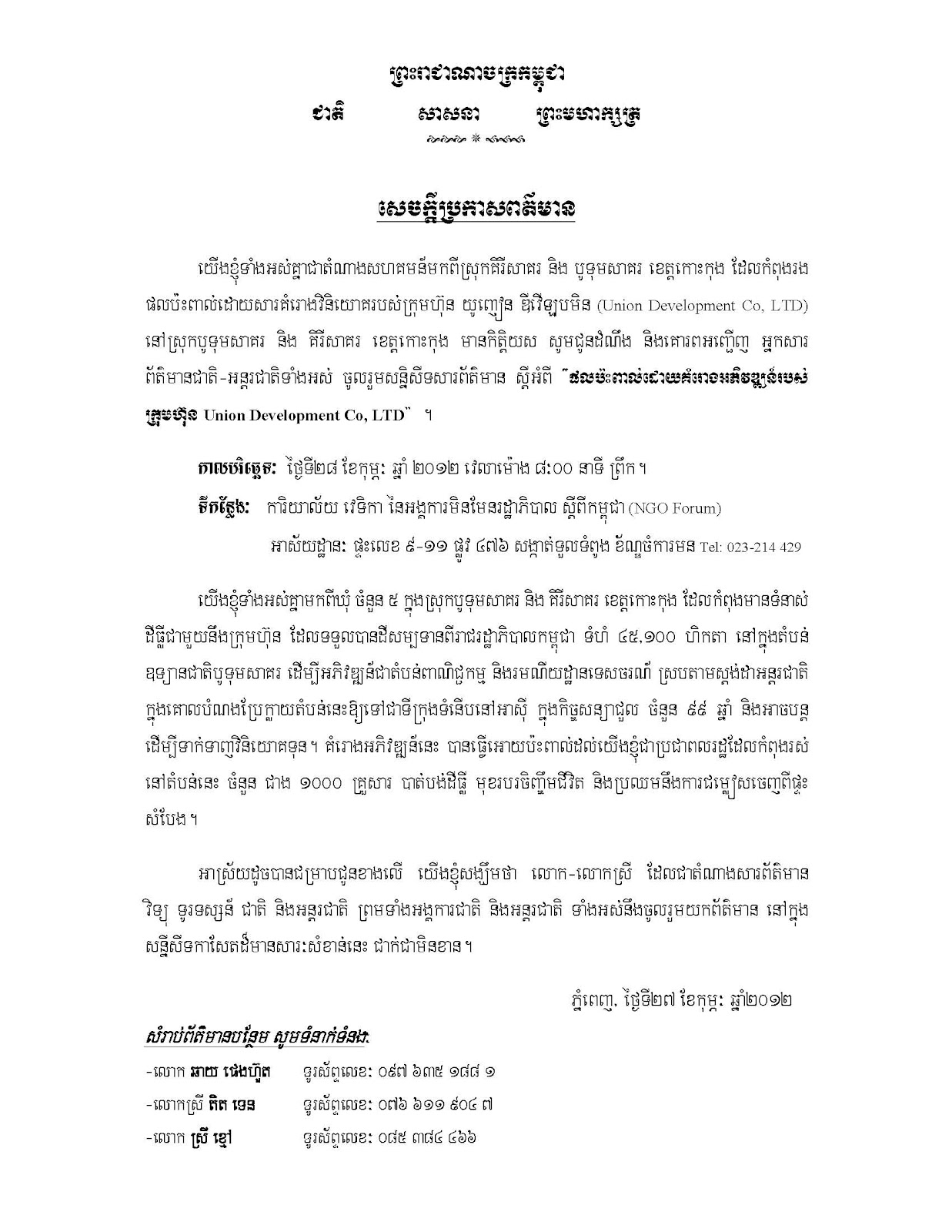 Law Journal Of Cambodia