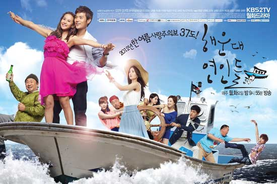 Subtitle Indonesia Haeundae Lovers