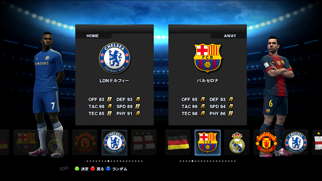 Download PES 2013 Full Version Free